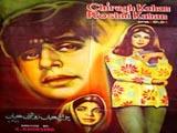 Chiragh Kahan Roshni Kahan (1959)