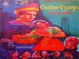 Chittor Vijay