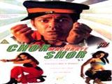 Chor Machaaye Shor (2002)
