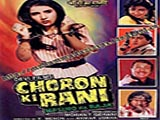 Choron Ki Rani Hasino Ka Raja (1990)