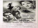 Chunaria (1948)
