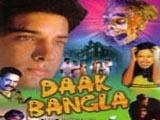 Daak Bangla (2000)