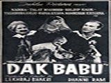 Dak Babu (1954)