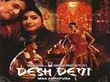 Desh Devi Maa Ashapura (2002)
