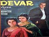 Devar (1966)