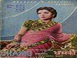 Dhamki (1945)