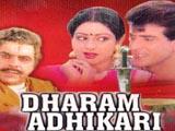 Dharam Adhikari (1986)