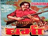 Dharma (1973)