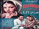 Dhiraj (1942)