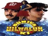 Duniya Dilwalon Ki (1996)