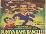 Duniya Rang Rangeeli (1957)
