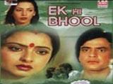 Ek Hi Bhool (1981)