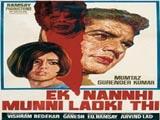 Ek Nanhi Munni Ladki Thi (1970)