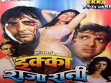 Ekka Raja Rani (1994)