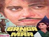 Ganga Meri Maa (1982)