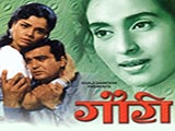 Gauri (1943)