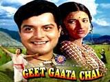 Geet Gaata Chal (1975)