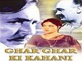 Ghar Ghar Ki Kahani (1971)