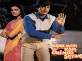Ghar Mein Ram Gali Mein Shyam (1987)