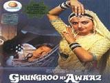 Ghungroo Ki Awaaz (1981)