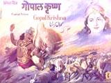 Gopal Krishna (1938)
