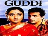 Guddi (1971)