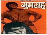 Gumrah (1977)