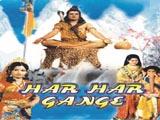 Har Har Gange (1979)