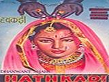 Hathkadi (1958)