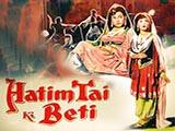 Hatimtai Ki Beti (1955)