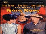 Hong Kong (1962)