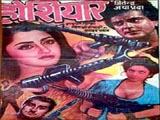 Hoshiyar (1985)