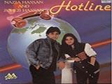 Hotline (Nazia, Zoheb Hassan) (1987)