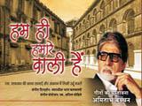 Hum Hi Hamare Vaali Hain (Album) (2014)