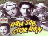 Hum Sab Chor Hain (1956)