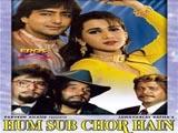 Hum Sab Chor Hain (1995)