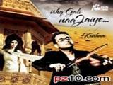 Ishq Gali Naa Jaiyo (Album) (2008)