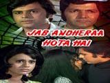 Jab Andhera Hota Hai (1974)