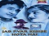 Jab Pyar Kisi Se Hota Hai (1961)