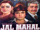 Jal Mahal (1980)