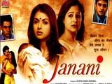 Janani (2006)