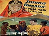 Janmabhoomi (1936)
