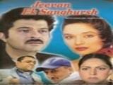Jeevan Ek Sanghursh (1990)