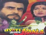 Jyoti Bane Jwala (1980)