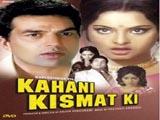 <b>Kahani Kismat</b> Ki (1973) - kahani_kismat_ki