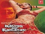 Kalyug Aur Ramayan (1987)