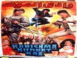 Karishma Kudrat Ka (1985)