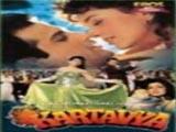 Kartavya (1995)