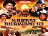 Kasam Bhawani Ki (1981)