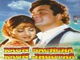 Kaun Sachcha Kaun Jhutha (1997)